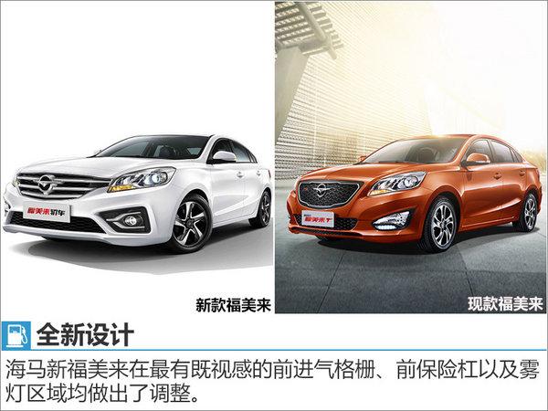 海马2款新车9月26日上市 预计7万起售-图2