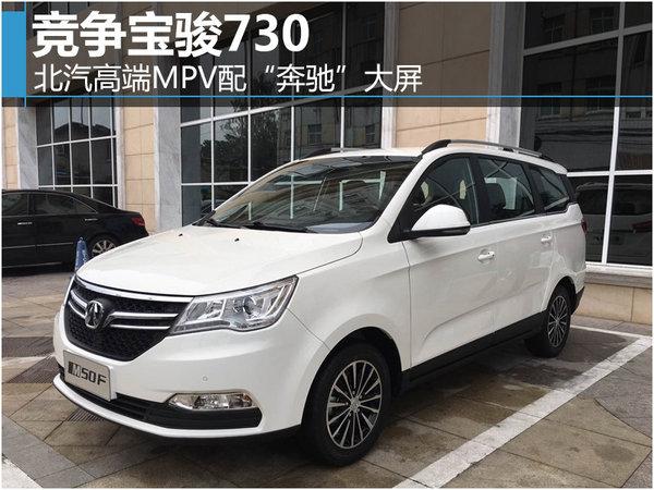 """北汽高端MPV配""""奔驰""""大屏 竞争宝骏730-图1"""