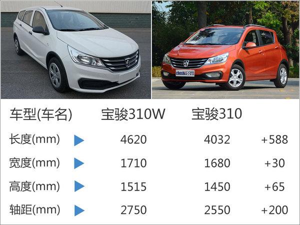 宝骏310W搭载1.2L发动机 综合油耗6.2L-图4