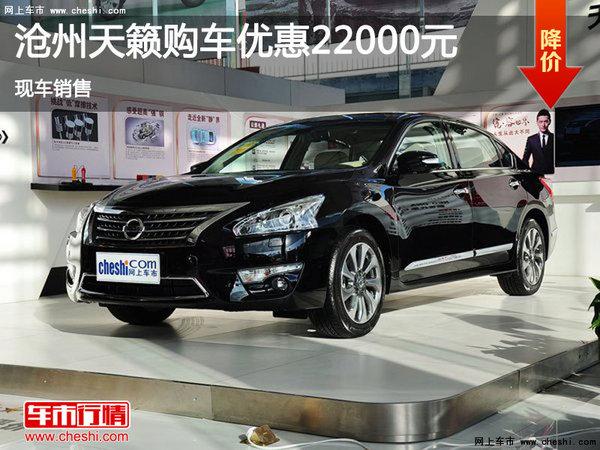 沧州日产天籁购车优惠2.2万元 现车销售-图1
