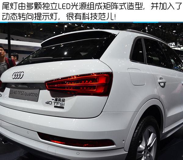 2016北京车展 一汽大众奥迪新款Q3实拍-图12