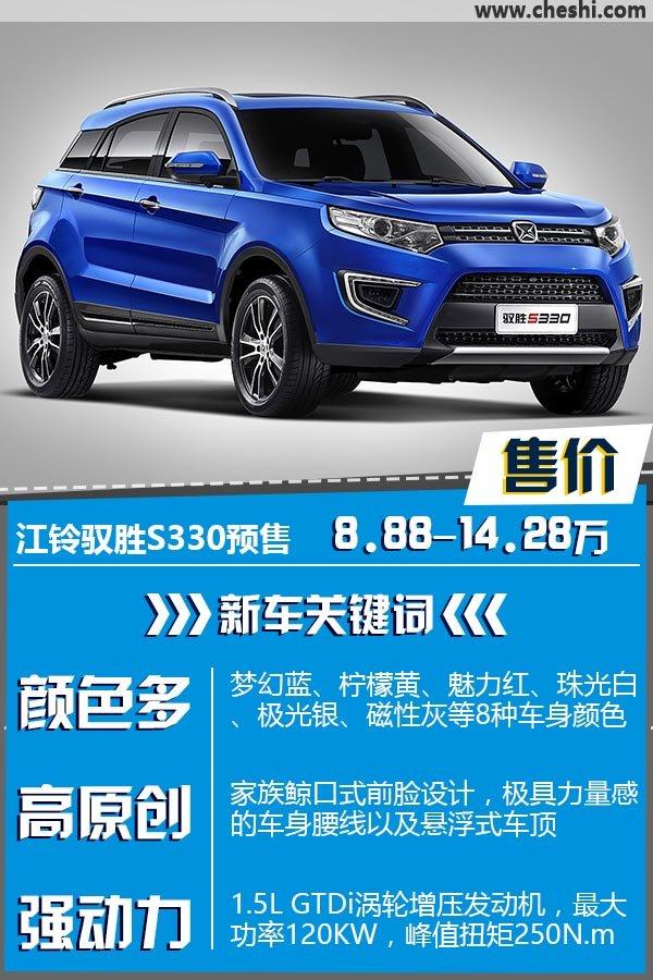 江铃SUV驭胜S330预售价公布 8.88万元起-图1