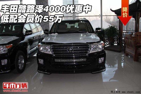丰田酷路泽4000低配版现车到店,折扣价享超级战舰,优惠折扣等高清图片