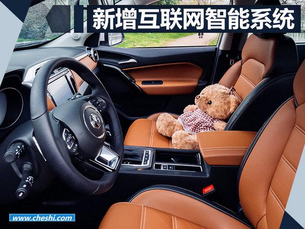 名爵锐腾互联网版正式上市 售XX-XX万元-图1