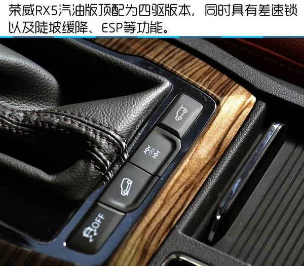 何为互联网汽车 荣威RX5顶配版详尽实拍-图1