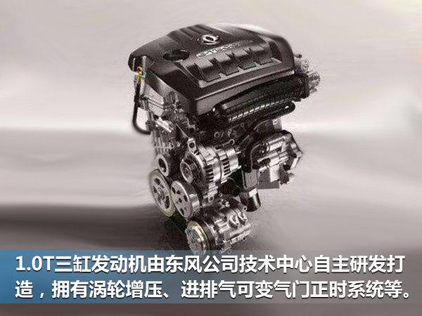 东风风神A60搭1.0T引擎 媲美通用1.4T-图2