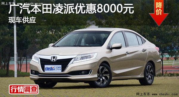 深圳广汽本田凌派优惠8000元 现车供应-图1