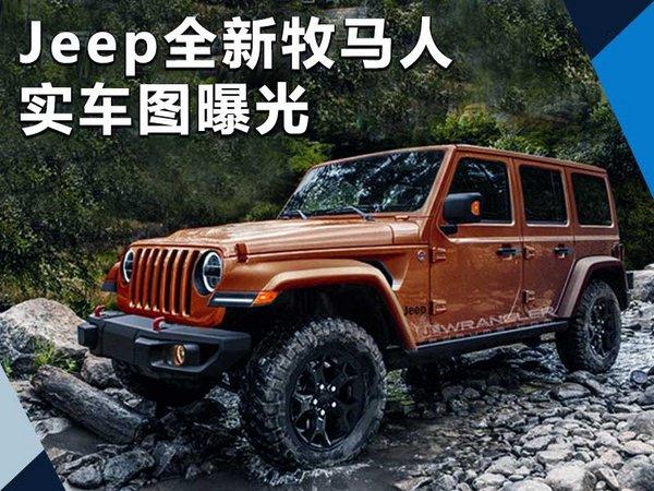 Jeep全新牧马人将12月首发亮相 实车图曝光-图1