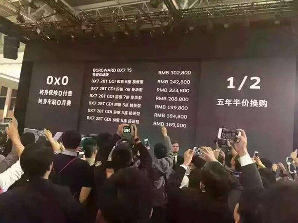 北京车展上市:宝沃BX7售16.98-30.28万-图1