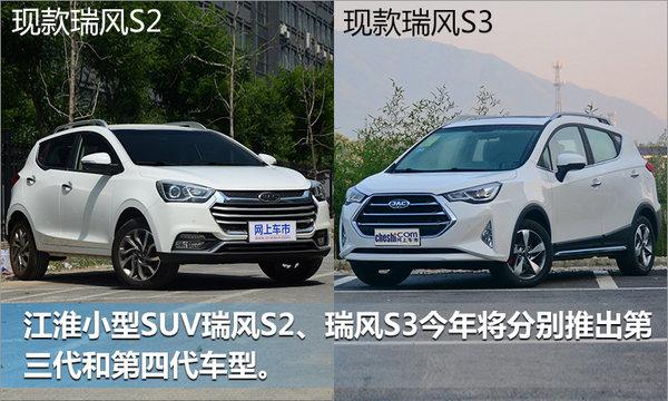 江淮年内将再推5款新车 高端SUV下月初上市-图3