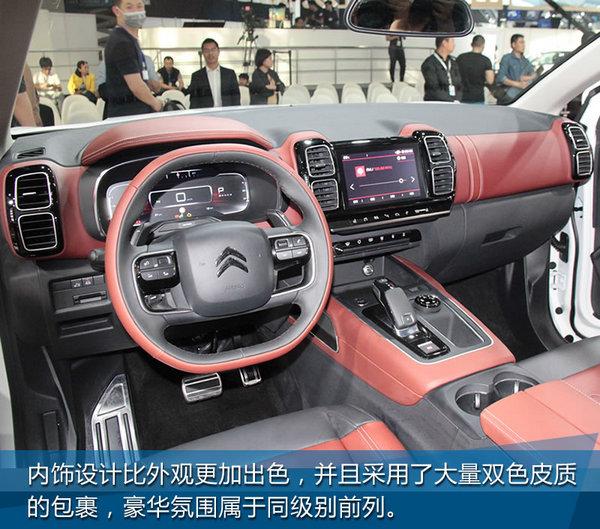 上海车展 雪铁龙天逸C5 AIRCROSS实拍高清图片