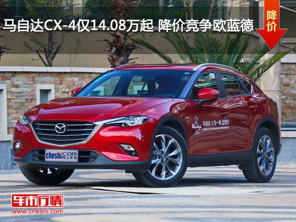 马自达CX-4仅14.08万起 降价竞争欧蓝德-图1