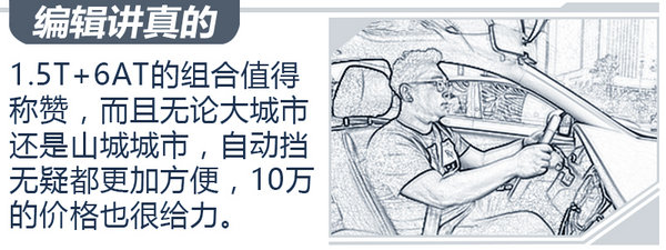 """管你是首""""堵""""还是山城!试驾长安欧尚A800 6AT-图9"""