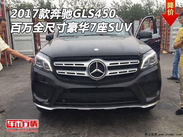 2017款奔驰GLS450 百万全尺寸豪华7座SUV-图1