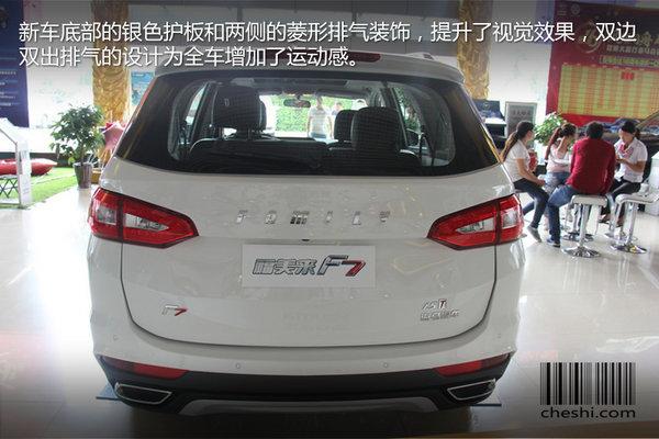 不一般的7座多功能家轿福美来F7合达首发-图11