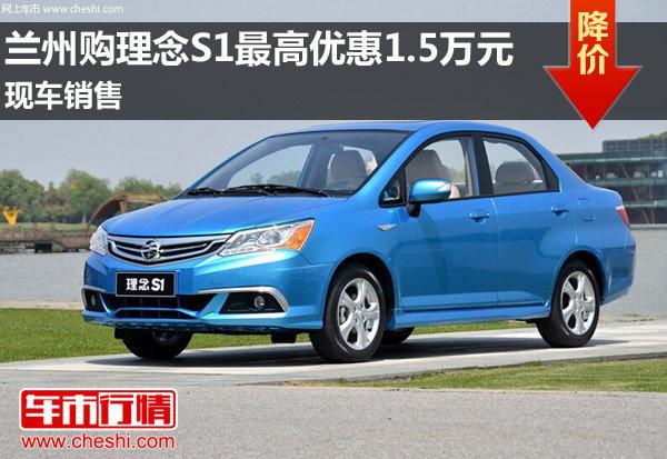 兰州购理念S1最高优惠1.5万元 现车销售-图1