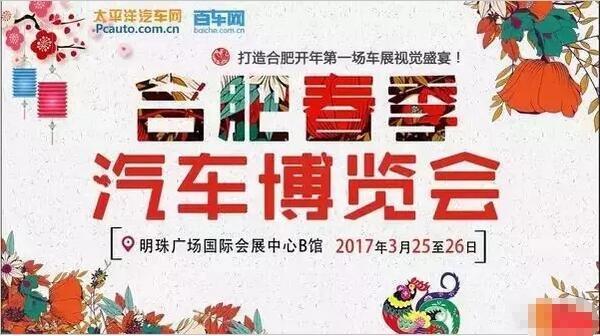 合肥车展3.25-26明珠广场国展送万元礼包-图4