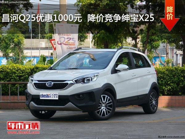 昌河Q25优惠1000元  降价竞争绅宝X25-图1