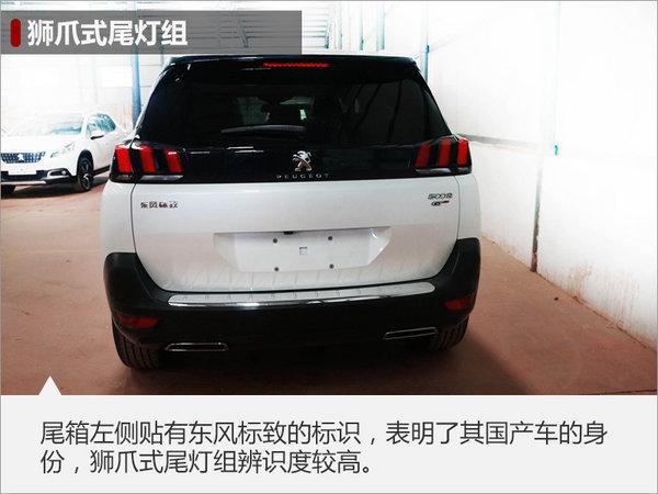 东风标致5008实车曝光 与丰田汉兰达竞争-图5