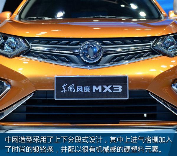 这车肯定会火 上海车展东风风度MX3实拍-图4