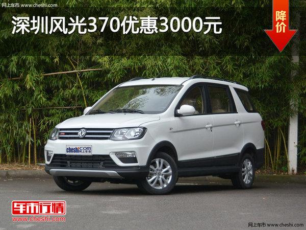 深圳风光370优惠3000元 降价竞争宝骏730-图1