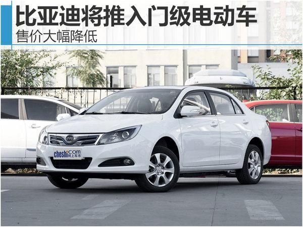 比亚迪将推入门级电动车 售价大幅降低-图1