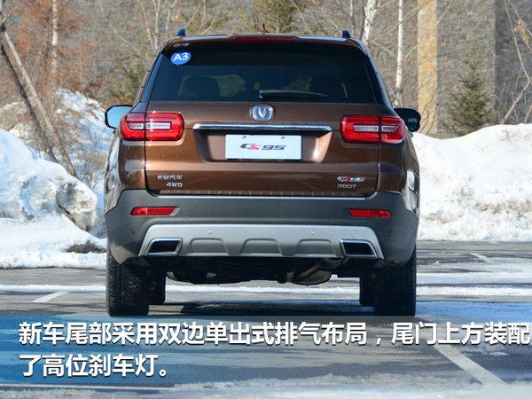 长安CS95智拓版车型正式上市 售18.28万元-图4