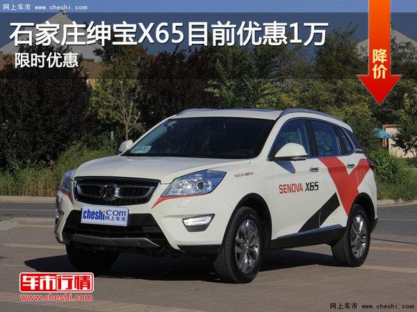 石家庄绅宝X65目前优惠1万元 限时优惠-图1