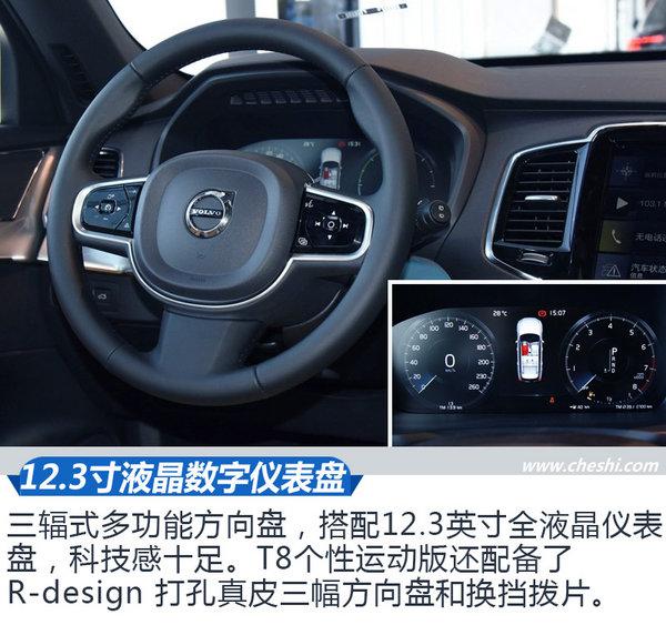 沃尔沃新XC90 T8 成都车展上市-图8