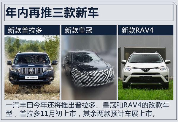 一汽丰田新销售总经理田久青  11月4日首次亮相-图4