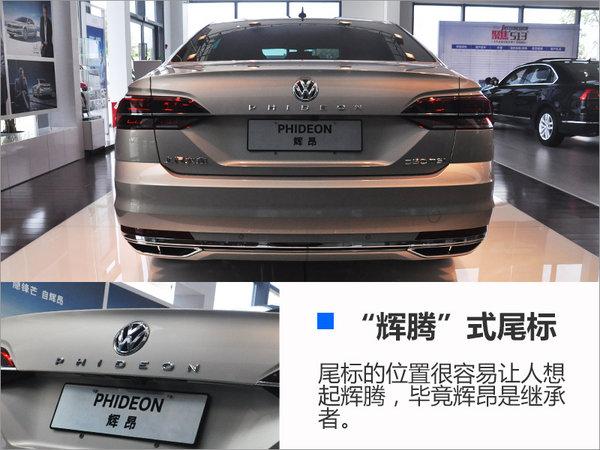 [成都新车] 大众头牌 全新上汽大众辉昂-图4