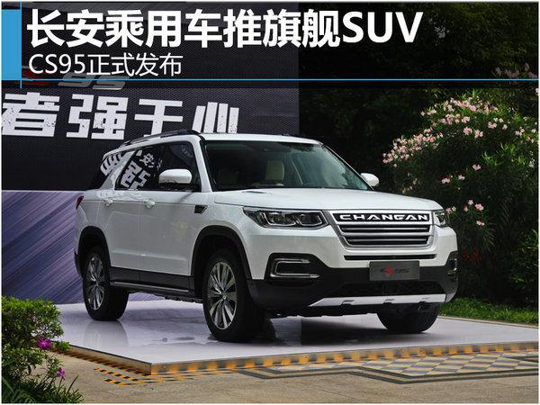 长安乘用车推旗舰SUV CS95正式发布(18日正式稿)-图1