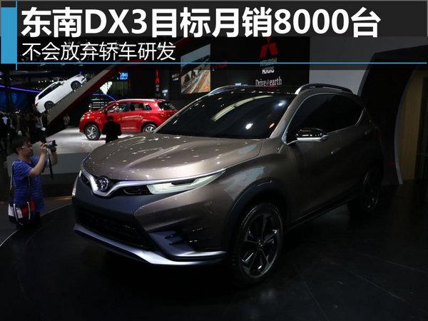 东南DX3目标月销8000  不会放弃轿车研发-图1