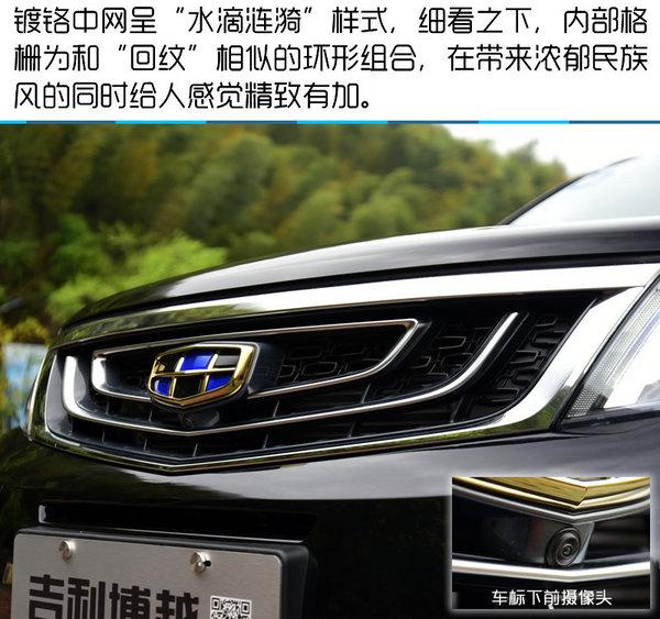 新时代中国品牌SUV翘楚 吉利博越试驾-图3