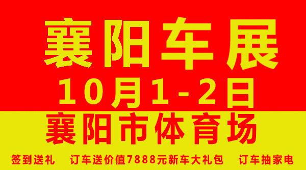 【襄阳车展】10月1-2日襄阳体育场车展-图1