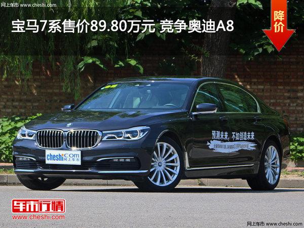 宝马7系售价89.80万元 竞争奥迪A8-图1