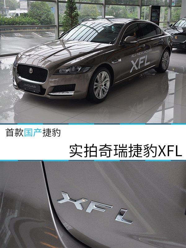 首款国产捷豹 实拍奇瑞捷豹XFL高清图片