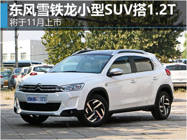 东风雪铁龙小型SUV搭1.2T 将于11月上市-图1