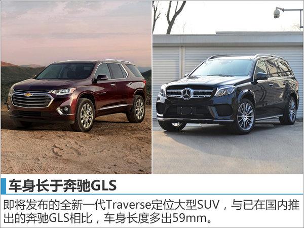 雪佛兰全新大型SUV发布 比奔驰GLS还长-图2