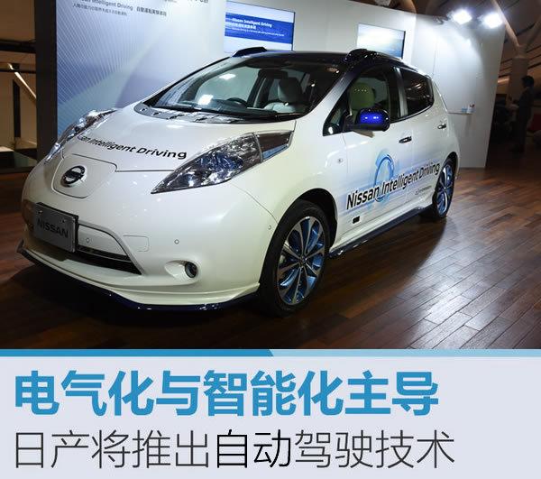 电气化与智能化主导 日产将推自动驾驶-图1