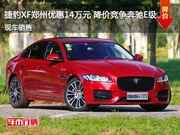 捷豹XF郑州优惠14万元 降价竞争奔驰E级-图1