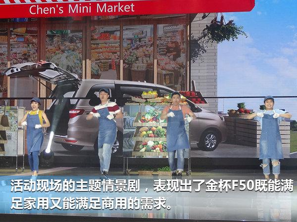 华晨金杯F50上市  X款车型/XX万元起售-图2