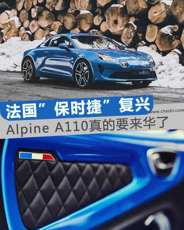 """法国""""保时捷""""复兴后要入华了 Alpine A110解析-图1"""