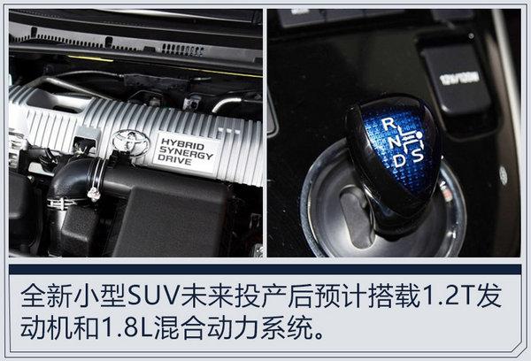 一汽丰田11月17日将发布2款新车 含首款纯电动-图4