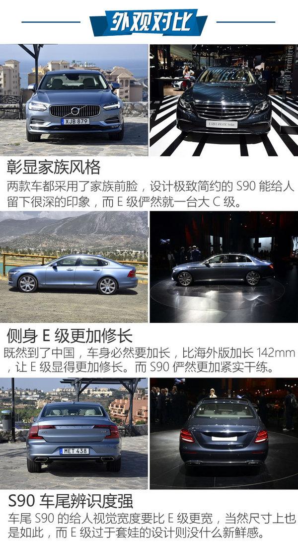 谁有能耐谁上位 沃尔沃S90对比奔驰E级-图4