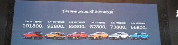 东风风神AX4炫潮上市 售 6.68-10.18万元-图2