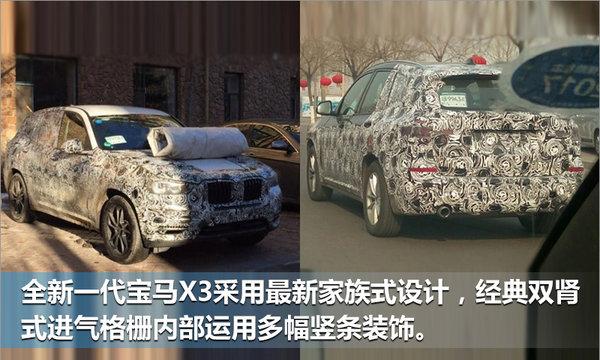 """宝马""""新X3"""" 谍照 沈阳零部件工厂已投产-图3"""