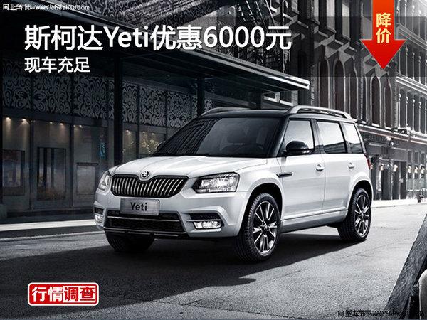 广州斯柯达Yeti全系降6000元 现车销售-图1