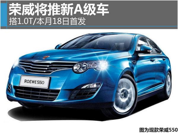 荣威将推新A级车 搭1.0T/本月18日首发-图1