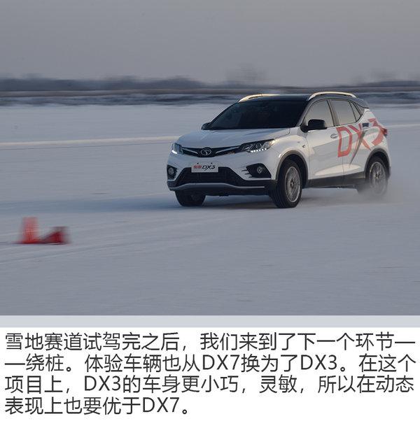 """助你成为""""雪地""""霸主 东南汽车全系SUV冰雪体验-图7"""